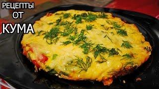 Омлет с грибами и ветчиной (Omelet with mushrooms and ham)