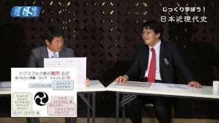 『じっくり学ぼう!日本近現代史』第2週第5回民族のるつぼハプスブルク...