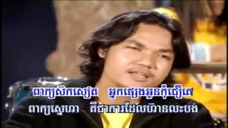 និយមន័យស្នេហ៍ ភ្លេងសុទ្ធ សាពូន មីដាដា Sapun Midada Khmer Sing along