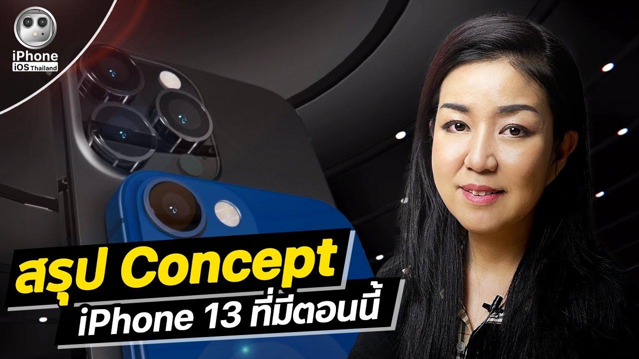 สรุป Concept iPhone 13 ที่มีตอนนี้