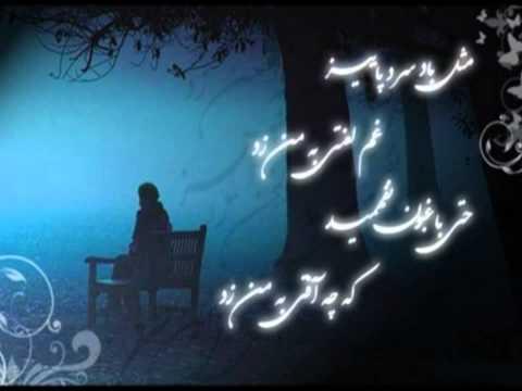 Hargez Hargez. song Ustad Shadkam.