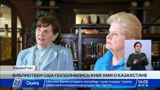 Библиотеки Вашингтона и Нью-Йорка пополнились книгами о Казахстане