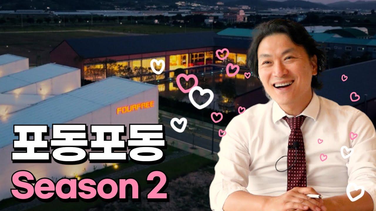 [1회] 포동포동 SEASON 2 / 포동포동 시즌2