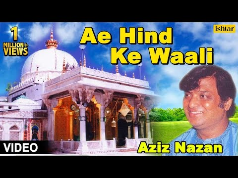 Aziz Nazan - Ae Hind Ke Waali Full Video Song | Qawwali | thumbnail