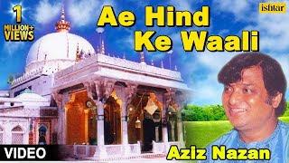 Aziz Nazan - Ae Hind Ke Waali Full Video Song | Qawwali |