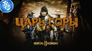 ЦАРЬ ГОРЫ Mortal Kombat 11!!!ПОБЛУЖДАЕМ ПО КОМНАТАМ И ПОСМОТРИМ КТО СИЛЬНЕЙШИЙ!