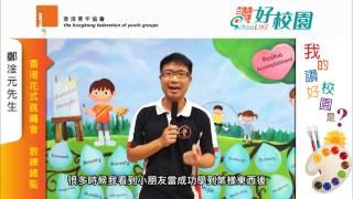 青協「讚好校園」:香港花式跳繩會教練總監鄭淦元先生