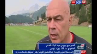 النشرة الرياضية مع فرح علي | أهم و أخر الأخبار الرياضية للفرق العربية