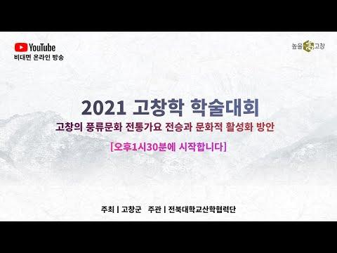 2021 고창학 학술대회