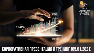 Корпоративная презентация и тренинг 05 01 2021