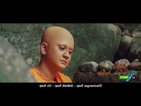 Suba Theraniyo Sinhala Film Trailer By Www Films Lk