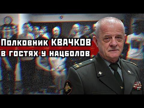 Полковник Квачков в гостях у нацболов