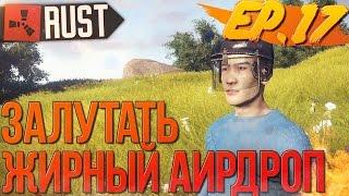 ЗАЛУТАТЬ ЖИРНЫЙ АИРДРОП -  (РАСТ, NEW RUST) - Жизнь бомжа №17