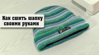 Как сшить шапку своими руками(Как сшить шапку своими руками быстро и просто? Пошив трикотажной шапочки своими руками за 20 минут., 2015-09-06T09:55:59.000Z)