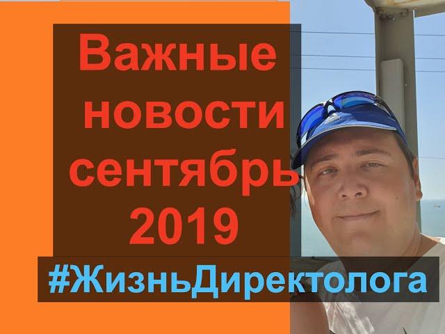 Новости из жизни директолога и анонс событий на сентябрь 2019