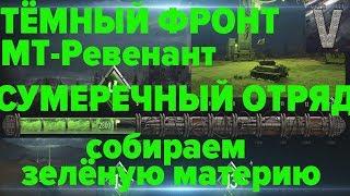 Стрим - World of tanks Тёмный фронт. Крабим материю.
