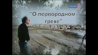 """Г.С. Померанц и З.А. Миркина """"О первородном грехе""""."""