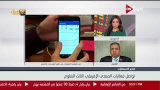 دور تكنولوجيا المعلومات في دعم الاقتصاد وتحقيق أهداف التنمية المستدامة - تامر محمد
