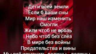 Download Open kids-мир без войны(караоке) Mp3 and Videos