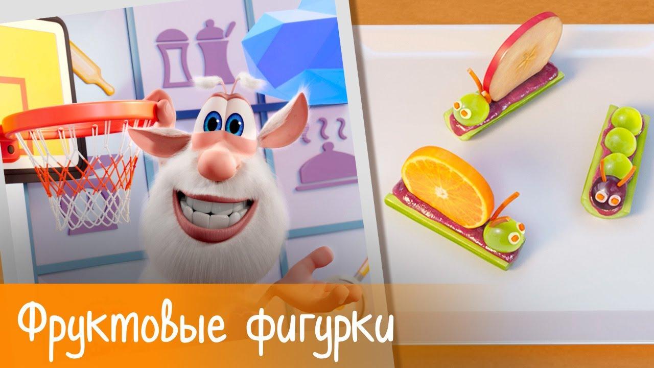 Буба - Готовим с Бубой: Фруктовые фигурки - Серия 3 - Мультфильм для детей