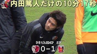 内田篤人だけの10分17秒 第98回天皇杯 鹿島 0-1 浦和(Kashima Antlers)