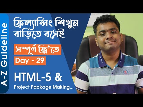 Day - 29 || Full Details About HTML 5 & Professional Project Package Making