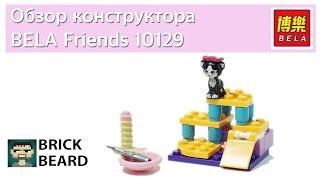 Конструктор для девочек Bela Friends 10129 Маленький черный котенок