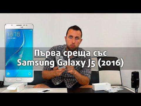 Първа среща със Samsung Galaxy J5 (2016)