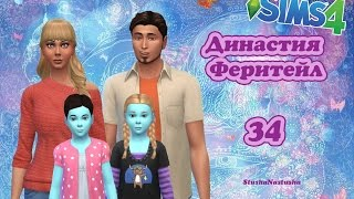 The Sims 4 - Династия Феритейл #34 - Жизненные цели...да ну их эти жизненные цели.
