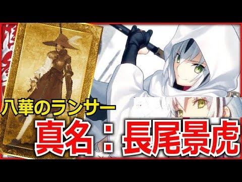 Fgo 新サーヴァント長尾景虎 八華のランサーの真名が判明 新ぐだぐだサバ Fate Grand Order コハエース Youtube