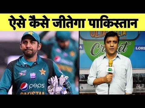 Australia से हारा पाकिस्तान..हार के Pressure के साथ India से कैसे जीतेगा | #CWC2019