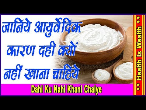 दही क्यों  नहीं खाना चाइये - Dahi Ku Nahi Khani Chaiye