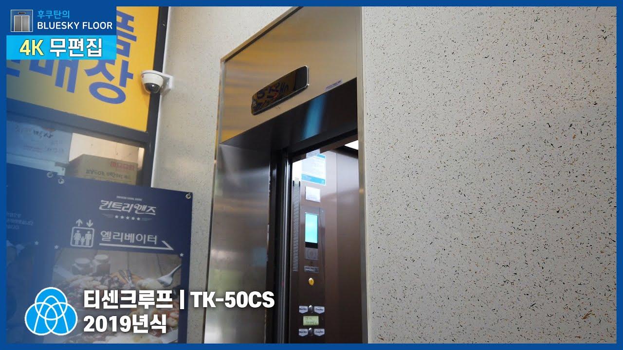 【[UHD]엘리베이터 탑사기】전라남도 순천시 왕지동 컨트리맨즈 순천점 티센크루프엘리베이터