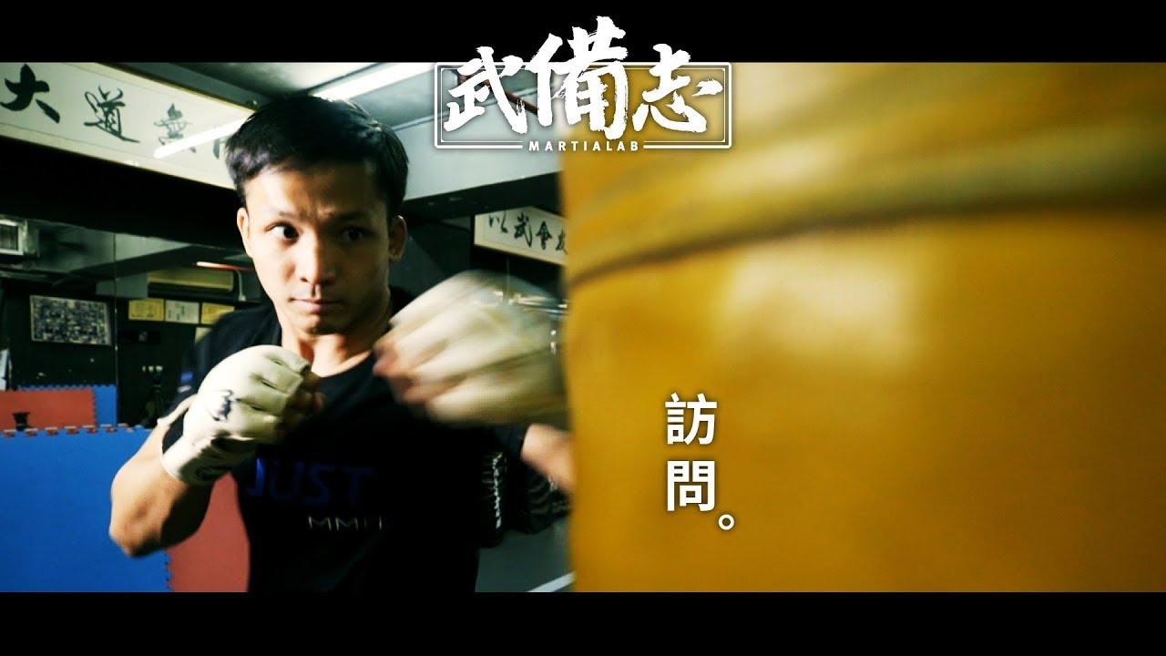 【訪問】法籍詠春MMA選手:Marc Guyon - YouTube