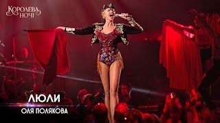 Оля Полякова — Люли [Концерт «КОРОЛЕВА НОЧИ»]