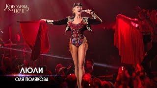 Download Оля Полякова — Люли [Концерт «КОРОЛЕВА НОЧИ»] Mp3 and Videos