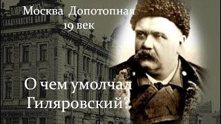 Москва Допотопная. 19 век. Неглинка. О чем умолчал Гиляровский