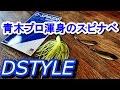 【バス釣りルアー】青木大介プロ渾身のスピナベ!D-SPIKER [ディースパイカー]を買ってみた【DSETYE】