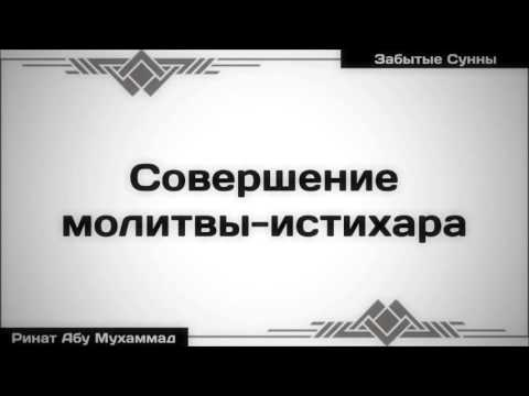 Совершение молитвы истихара ◊ Ринат Абу Мухаммад - YouTube