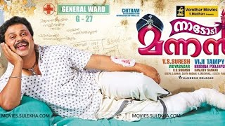 Nadodi Mannan Malayalam Full movie || Dileep comedy movie