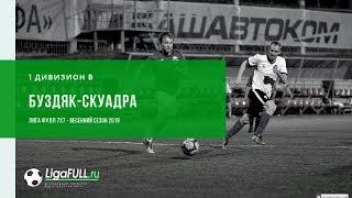 Футбол Уфа: обзор матча | Буздяк-Скуадра