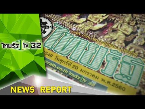 หนังสือพิมพ์ไทยรัฐ 100 วัน น้อมอาลัยในหลวงภูมิพล   19-01-60   เช้าข่าวชัดโซเชียล