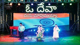 ఓ దేవా దయ చూపుమయ్యా song by Raj Prakash Paul Anna and Jessy paul akka