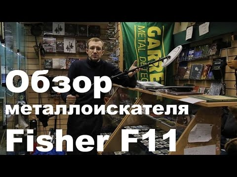 Видео обзор металлоискателя Fisher F11