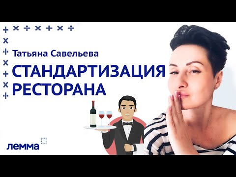 Стандартизация ресторана: как не перегнуть палку. Татьяна Савельева. ЛЕММА