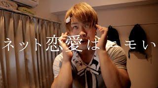 Youtube: Internet Love Is Wonderful / Takayan