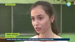 Золотая выпускница: беженка из Сирии сдала ЕГЭ по русскому на 91 балл - МИР24