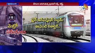 IT Corridor Metro Train Works Speed Up in Hyderabad | Ameerpet - High Tech City | 10TV