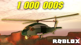💎HELIKOPTER for 1 000 000 $ in the JAILBREAK! And ROBLOX #251 💎