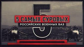 5 самых суровых российских военных баз